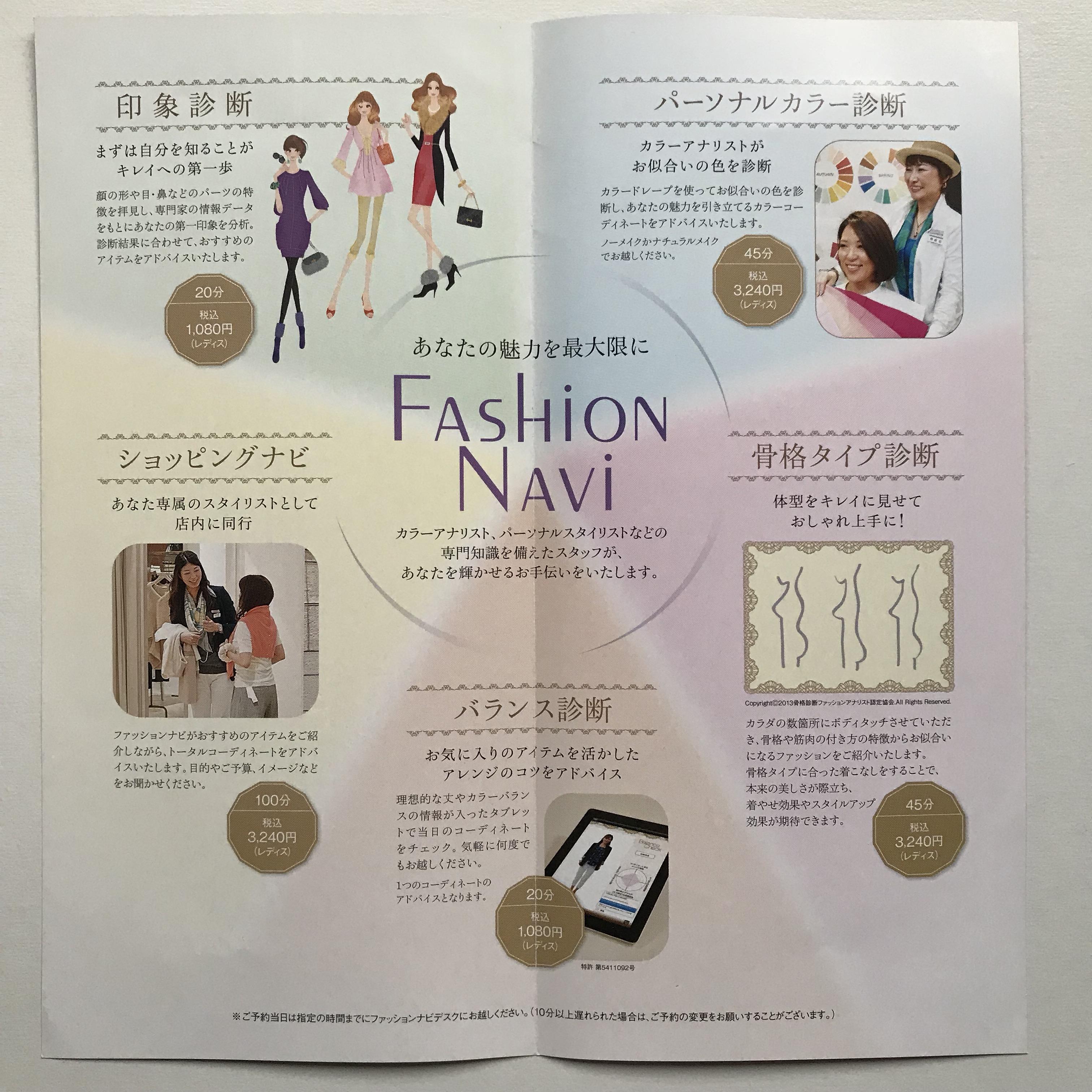 fashion-navi