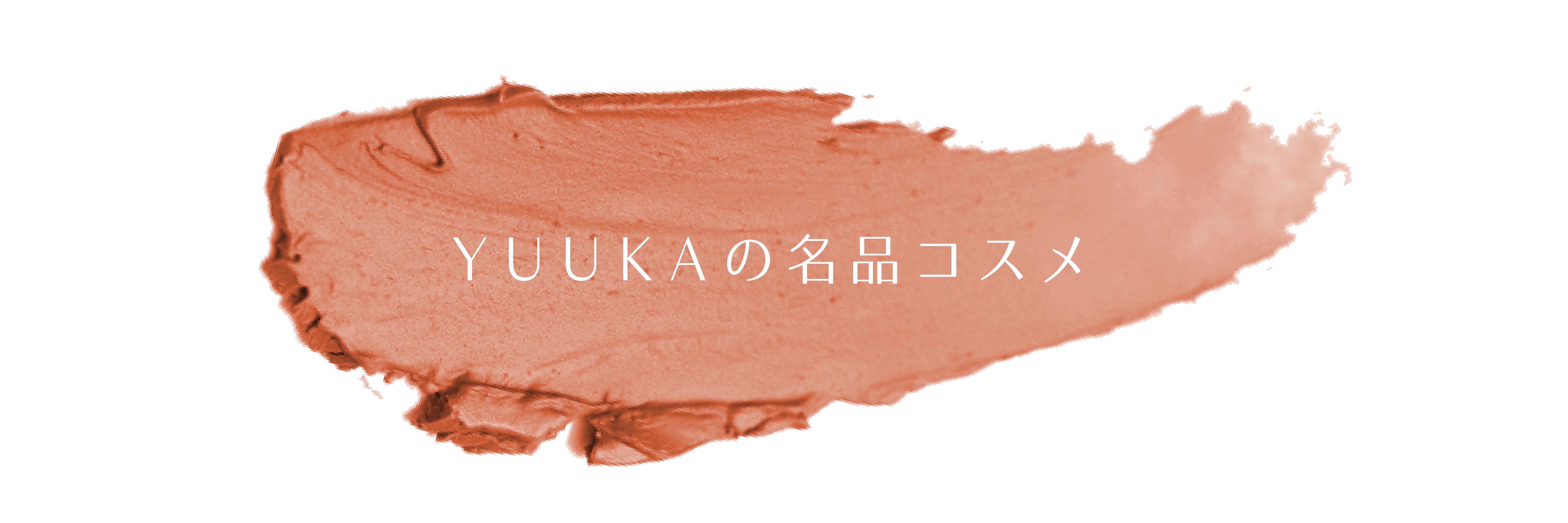 yuukaの名品コスメ